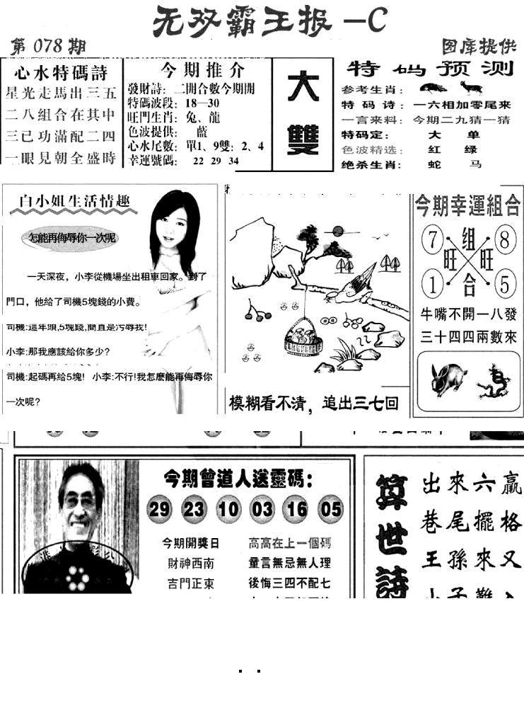 078期无双霸王报C(黑白)