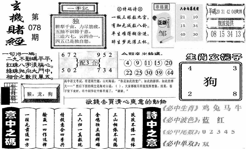 078期玄机赌经(黑白)