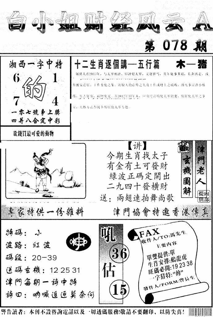 078期白小姐财经风云A(黑白)