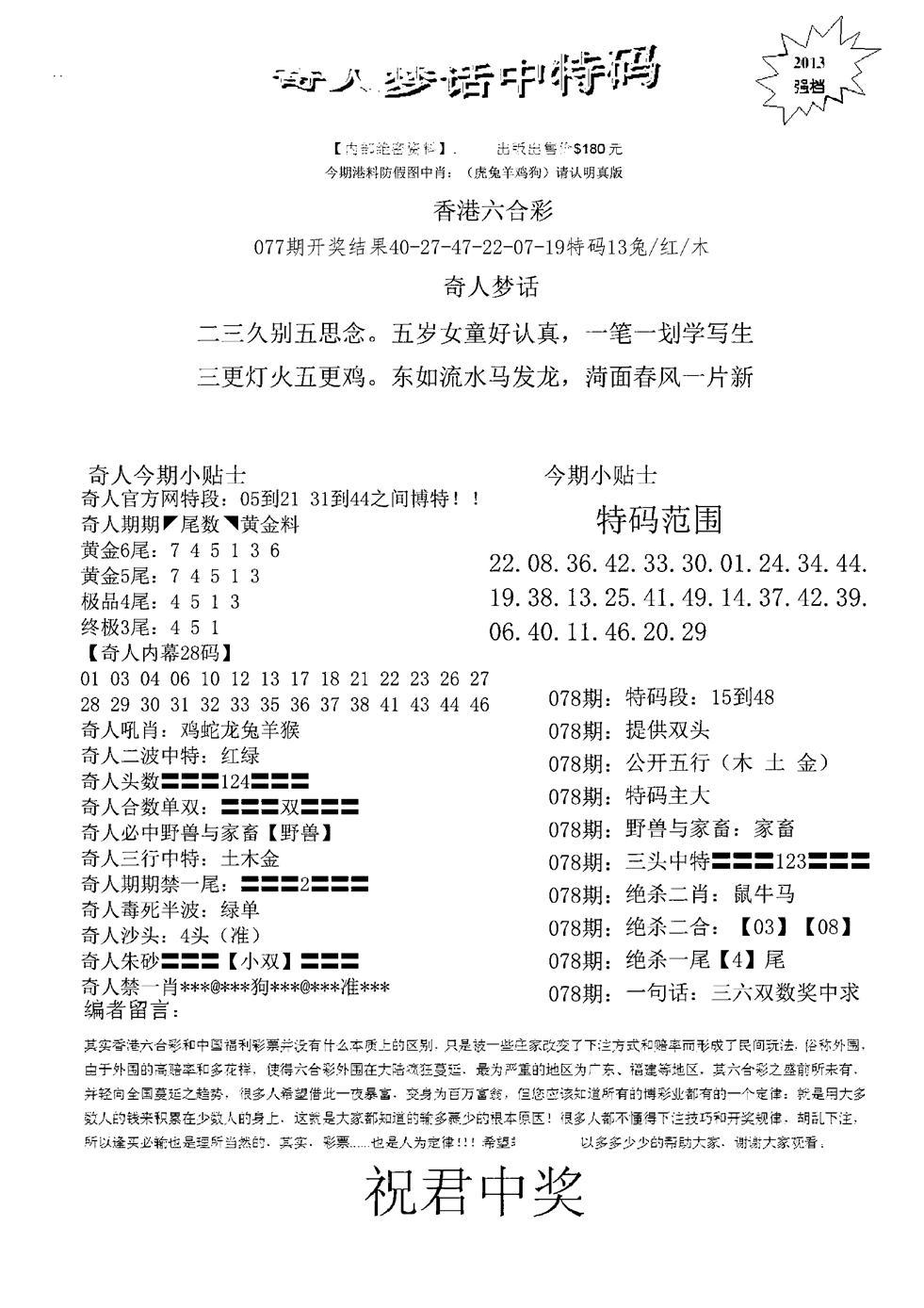 078期奇人梦话中特码(黑白)