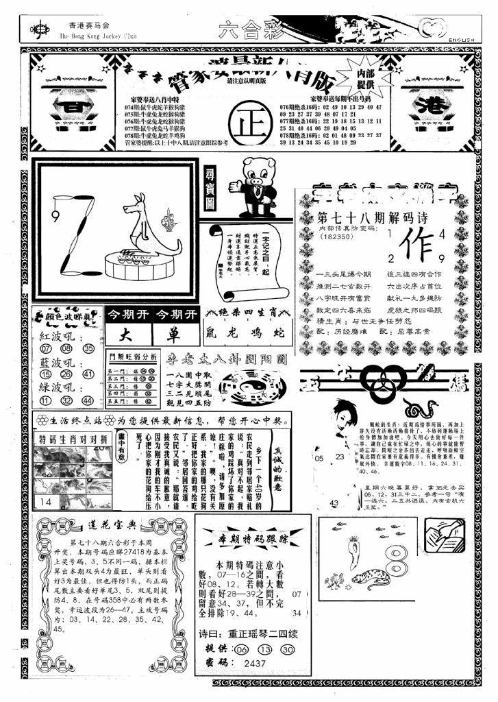 078期管家婆八肖版(新)(黑白)