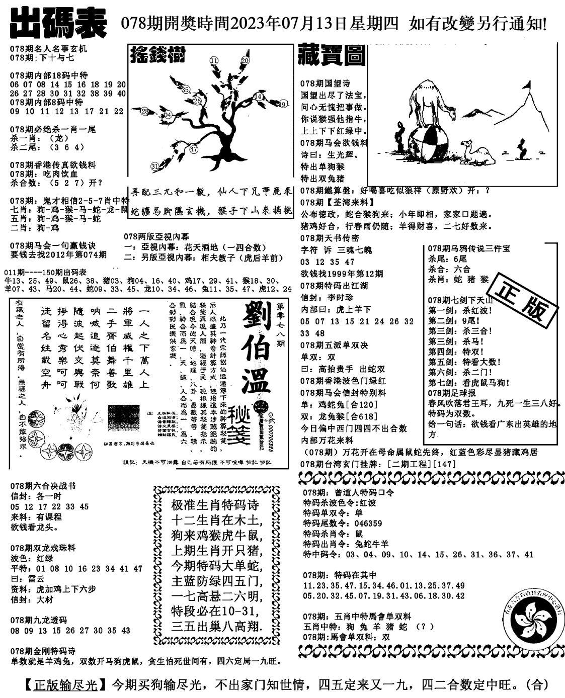 078期出码表(黑白)