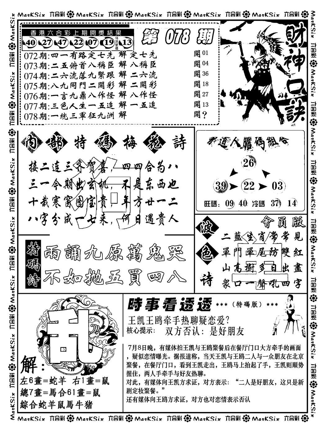 078期财神码报(黑白)
