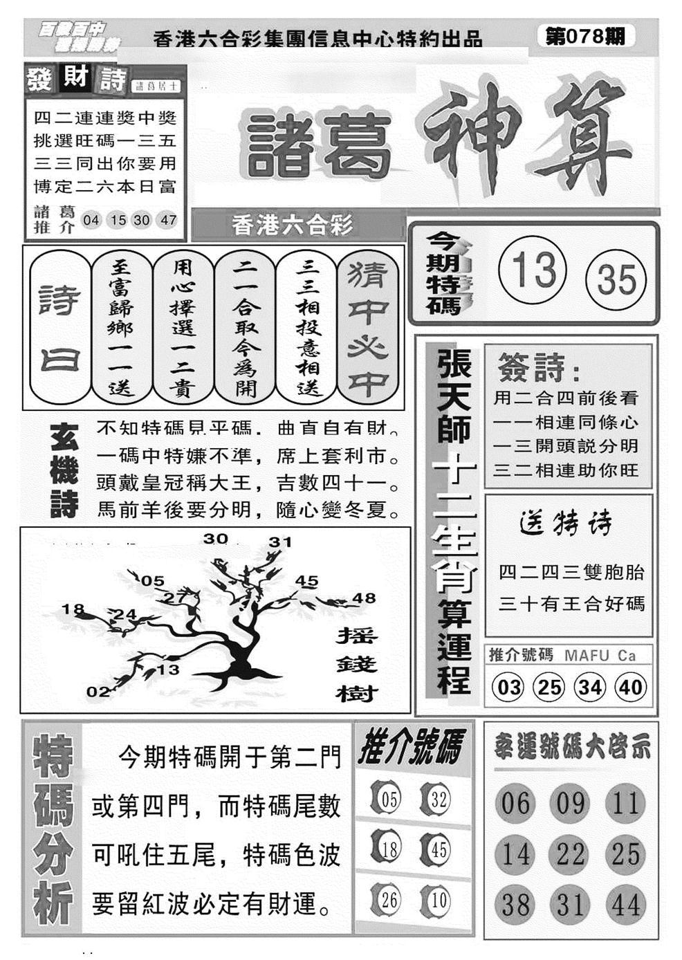 078期诸葛神算(黑白)