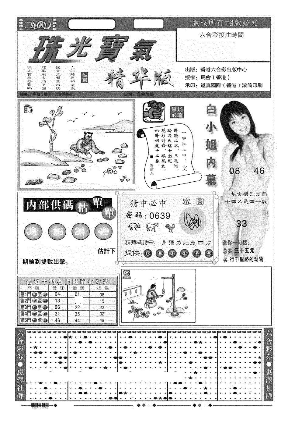 078期珠光宝气A(黑白)