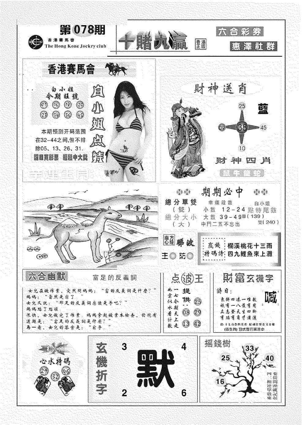 078期十赌九羸(黑白)