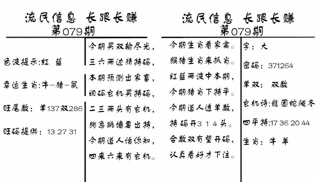079期流民信息(黑白)
