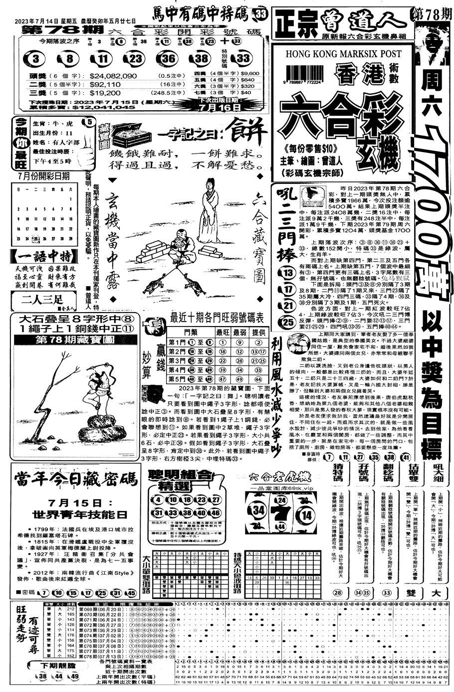 079期新报跑狗A(正面)(黑白)