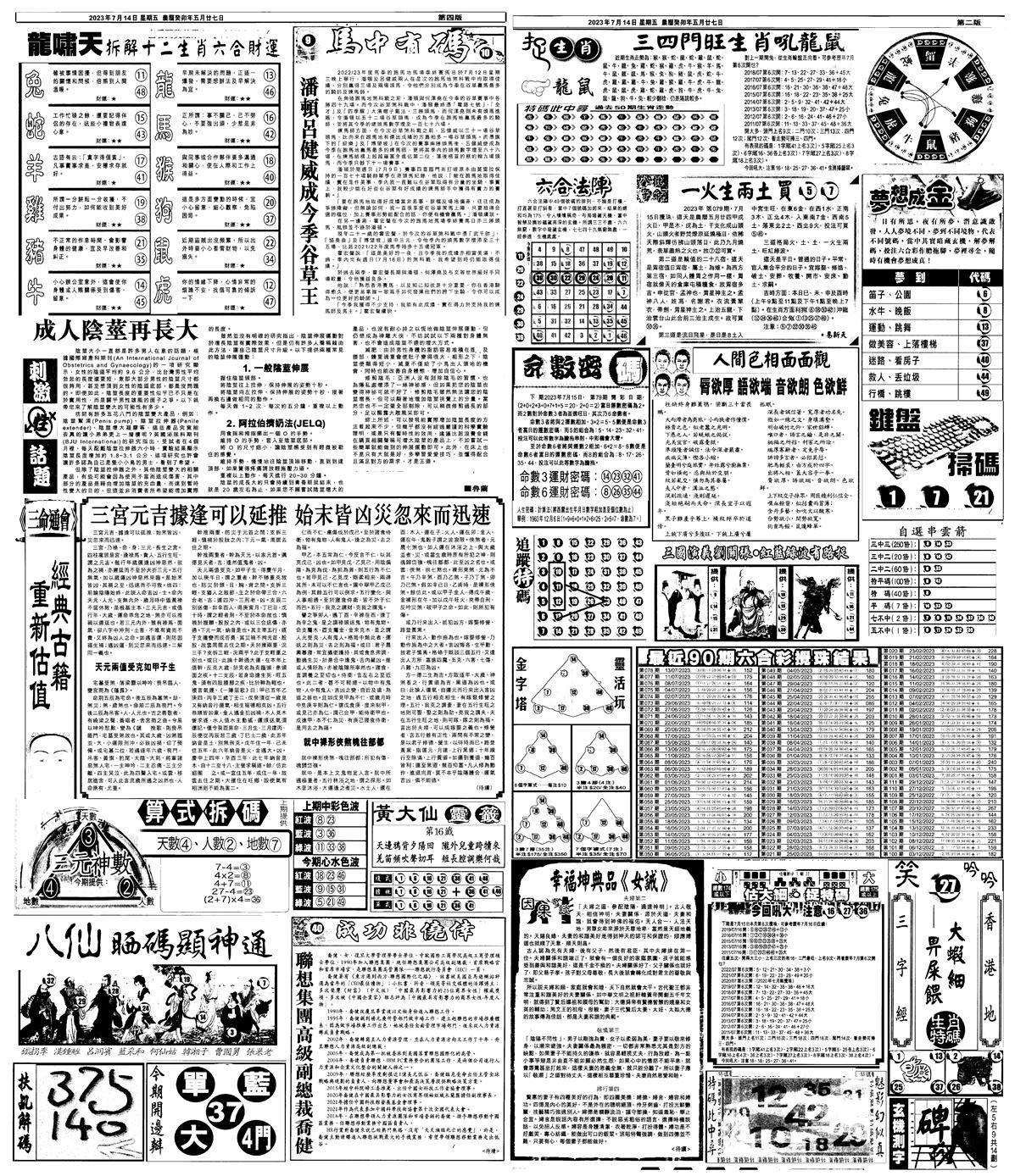 079期新报跑狗B(背面)(黑白)