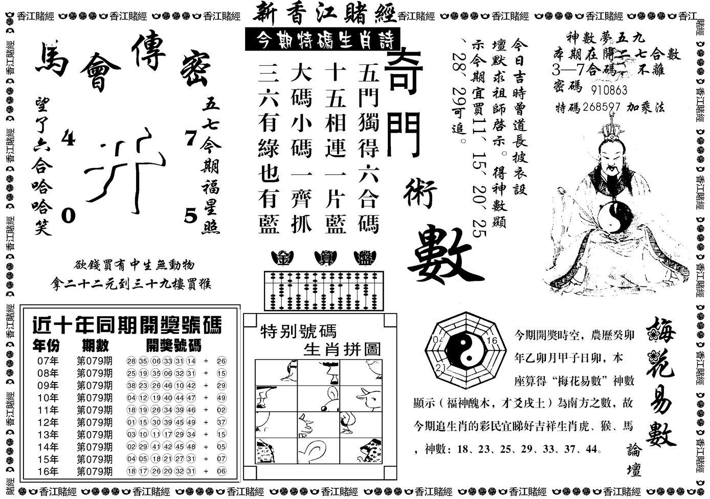 079期香江堵经B(黑白)