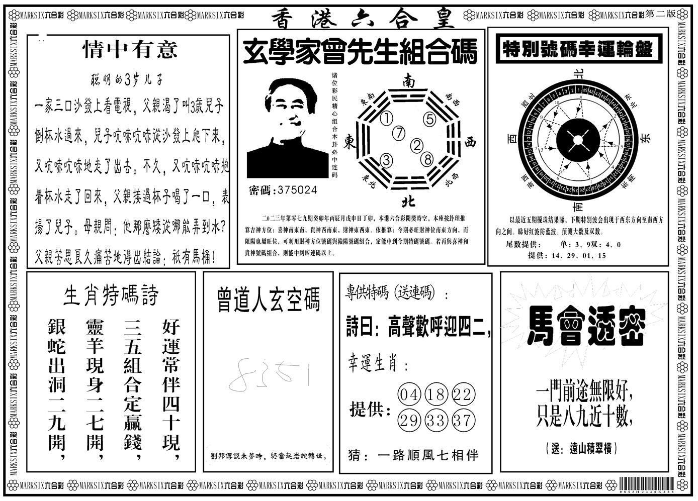 079期香港六合皇B(黑白)