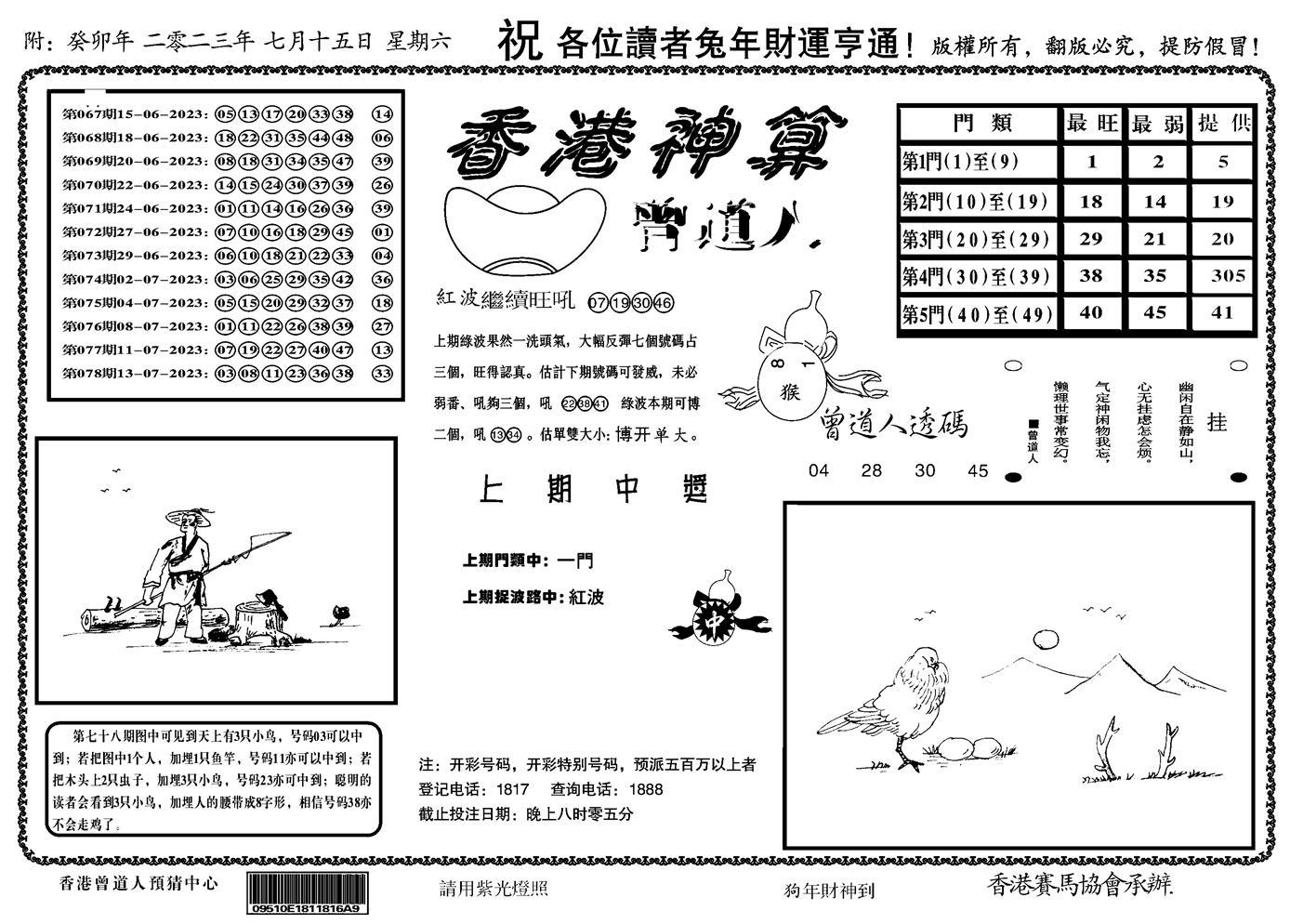 079期香港神算(正版)(黑白)
