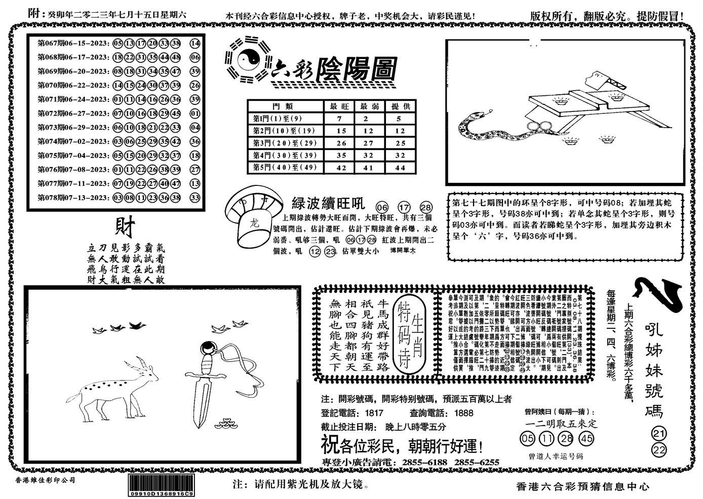 079期六彩阴阳(正版)(黑白)