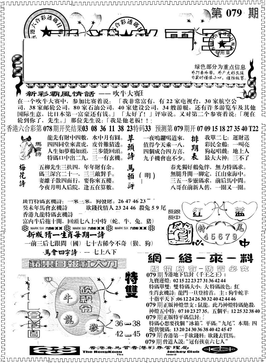 079期彩霸王综合A(黑白)