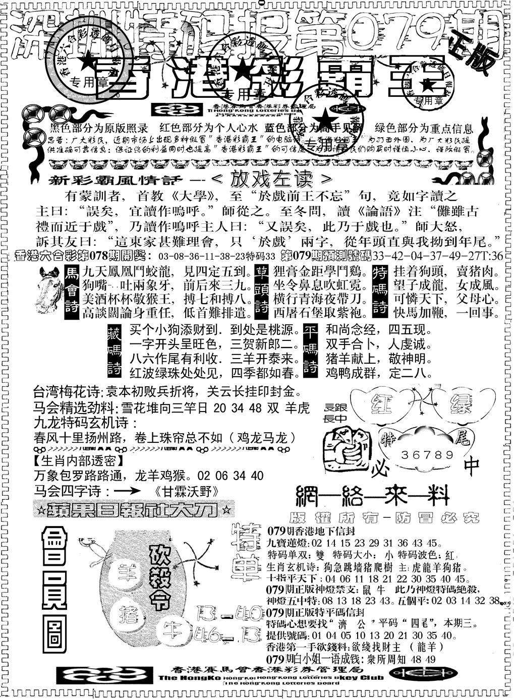 079期另版新版彩霸王A(黑白)
