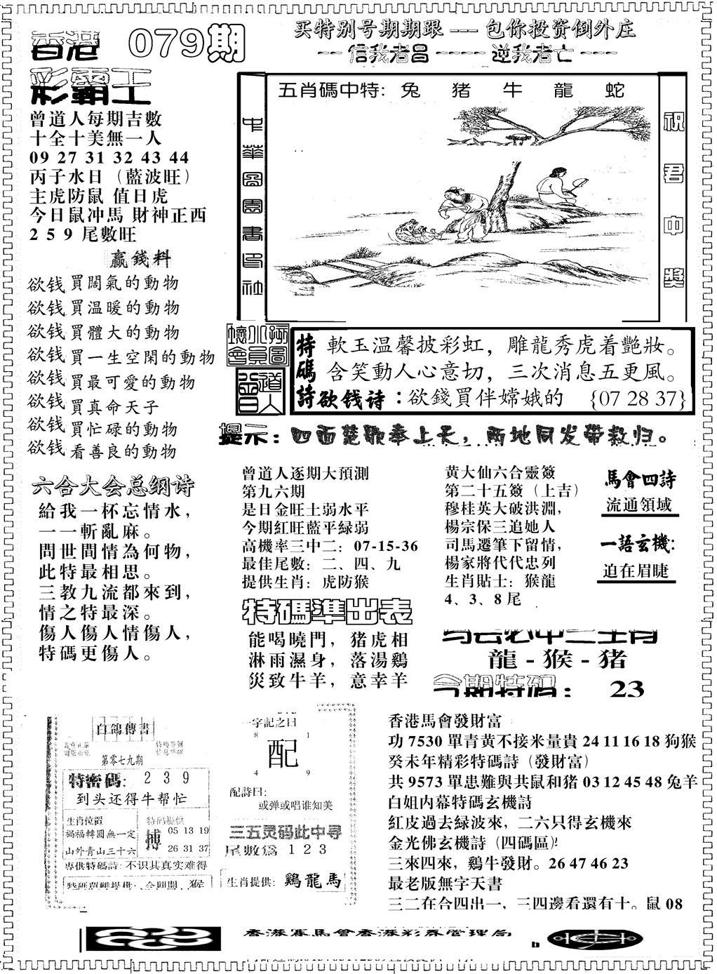 079期彩霸王综合B(黑白)