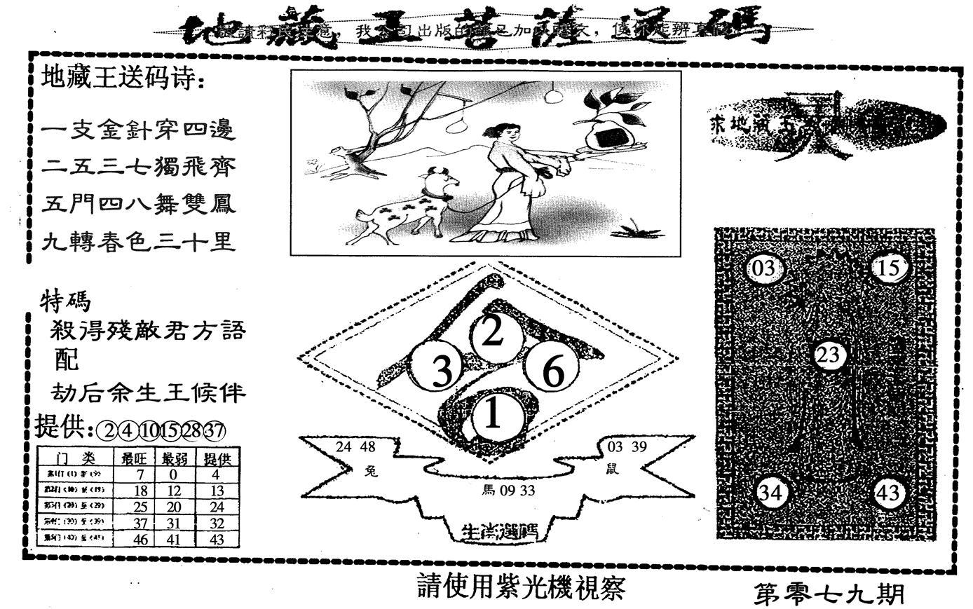 079期地藏王(黑白)