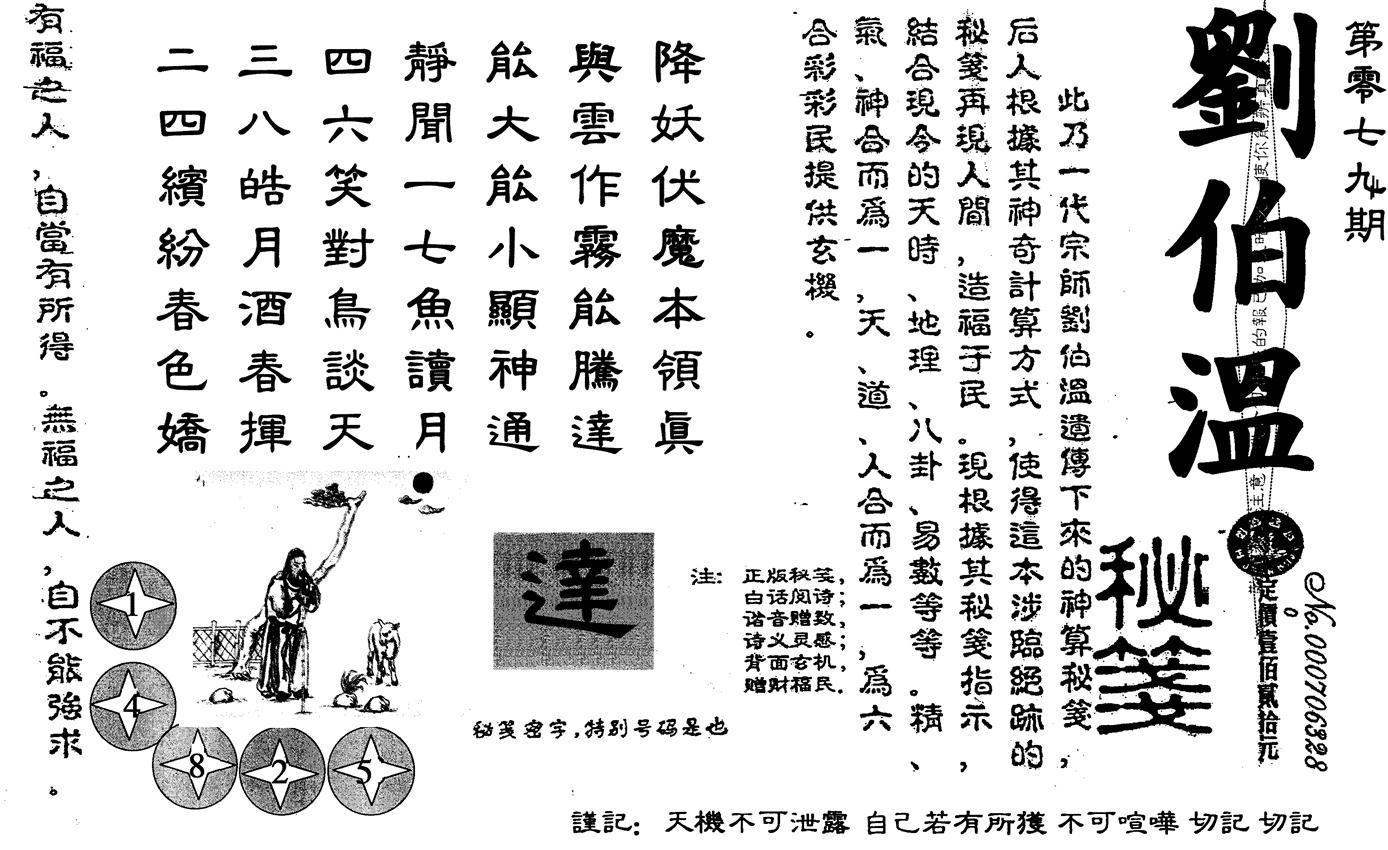 079期刘伯温(黑白)