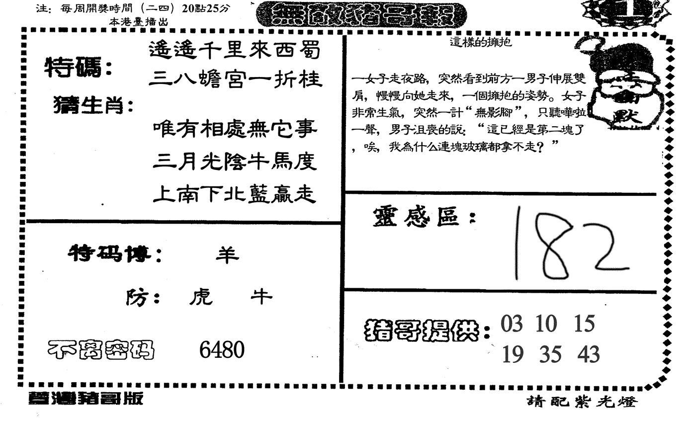 079期无敌猪哥-1(黑白)
