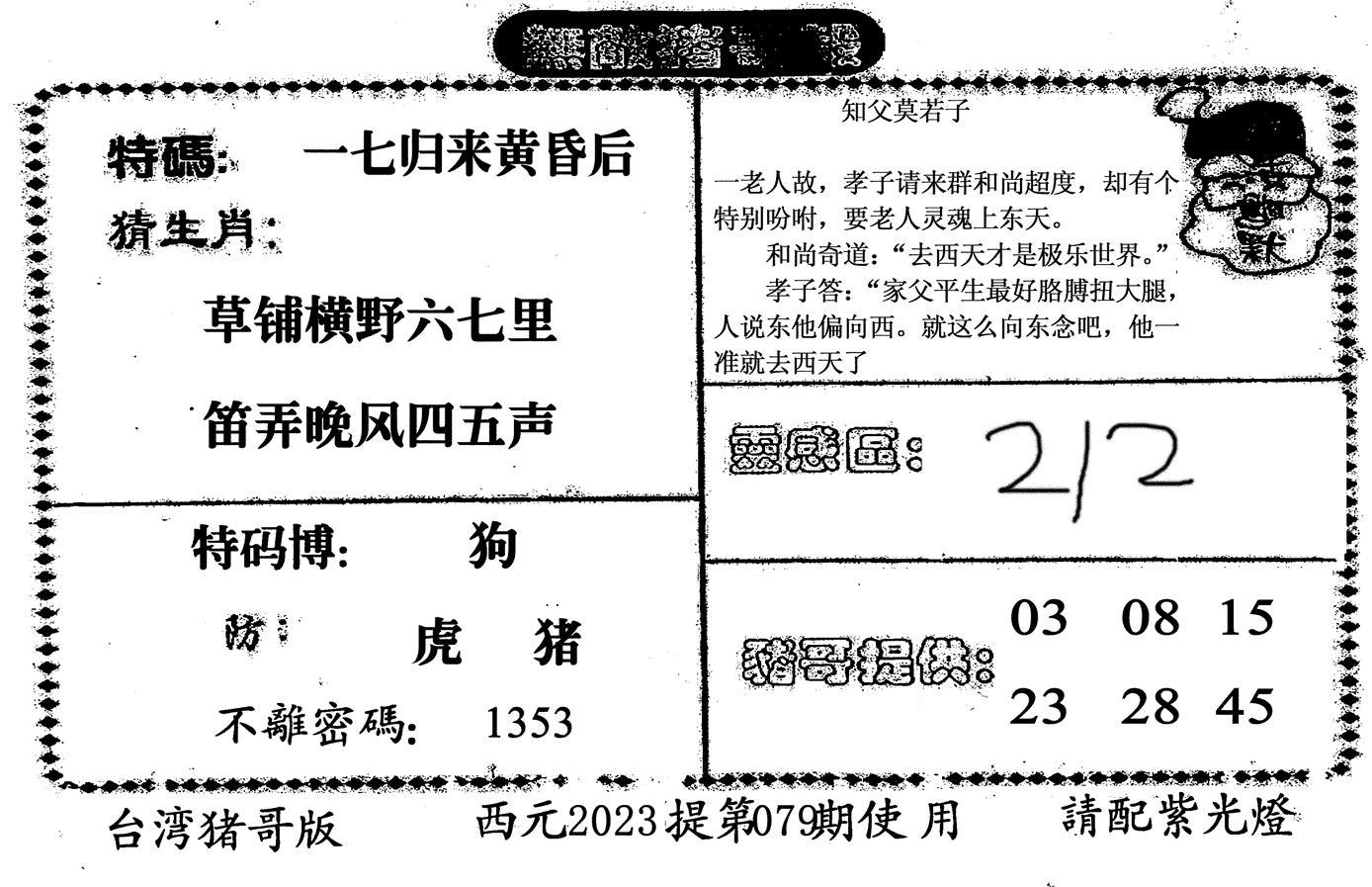 079期无敌猪哥-2(黑白)