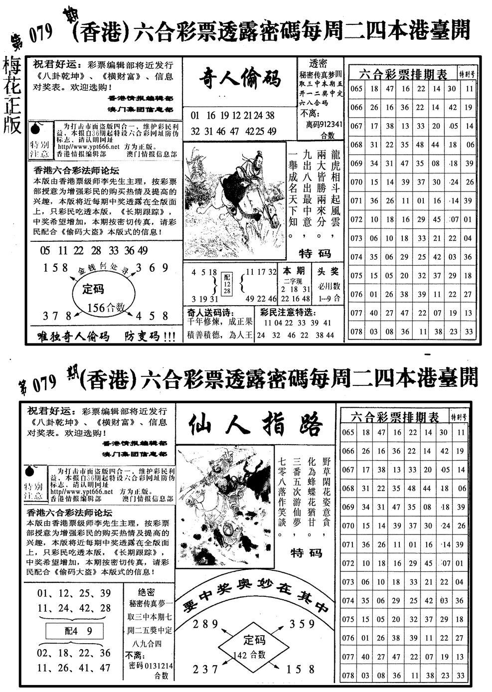 079期梅花四合二(黑白)