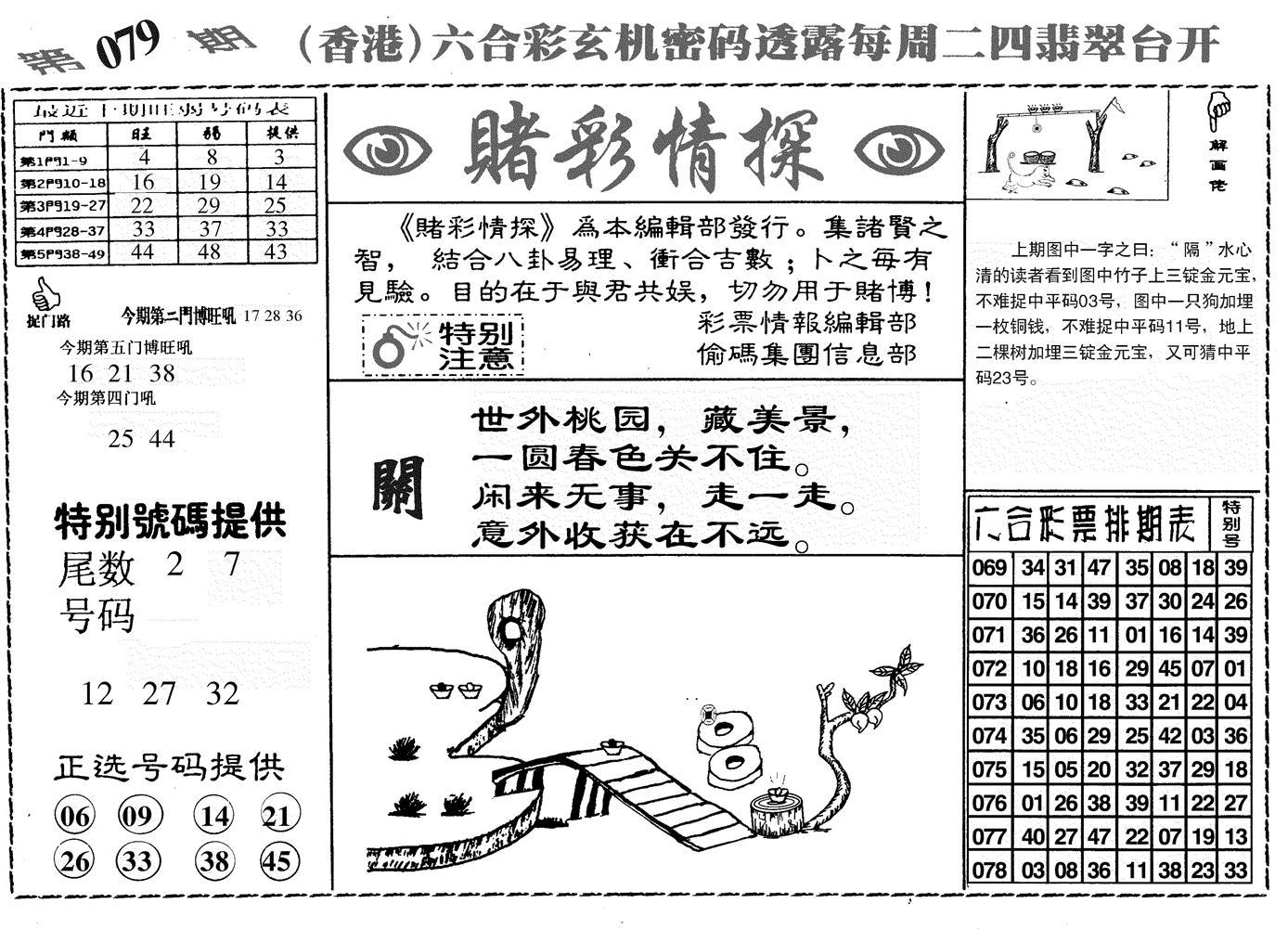079期堵彩情探(黑白)