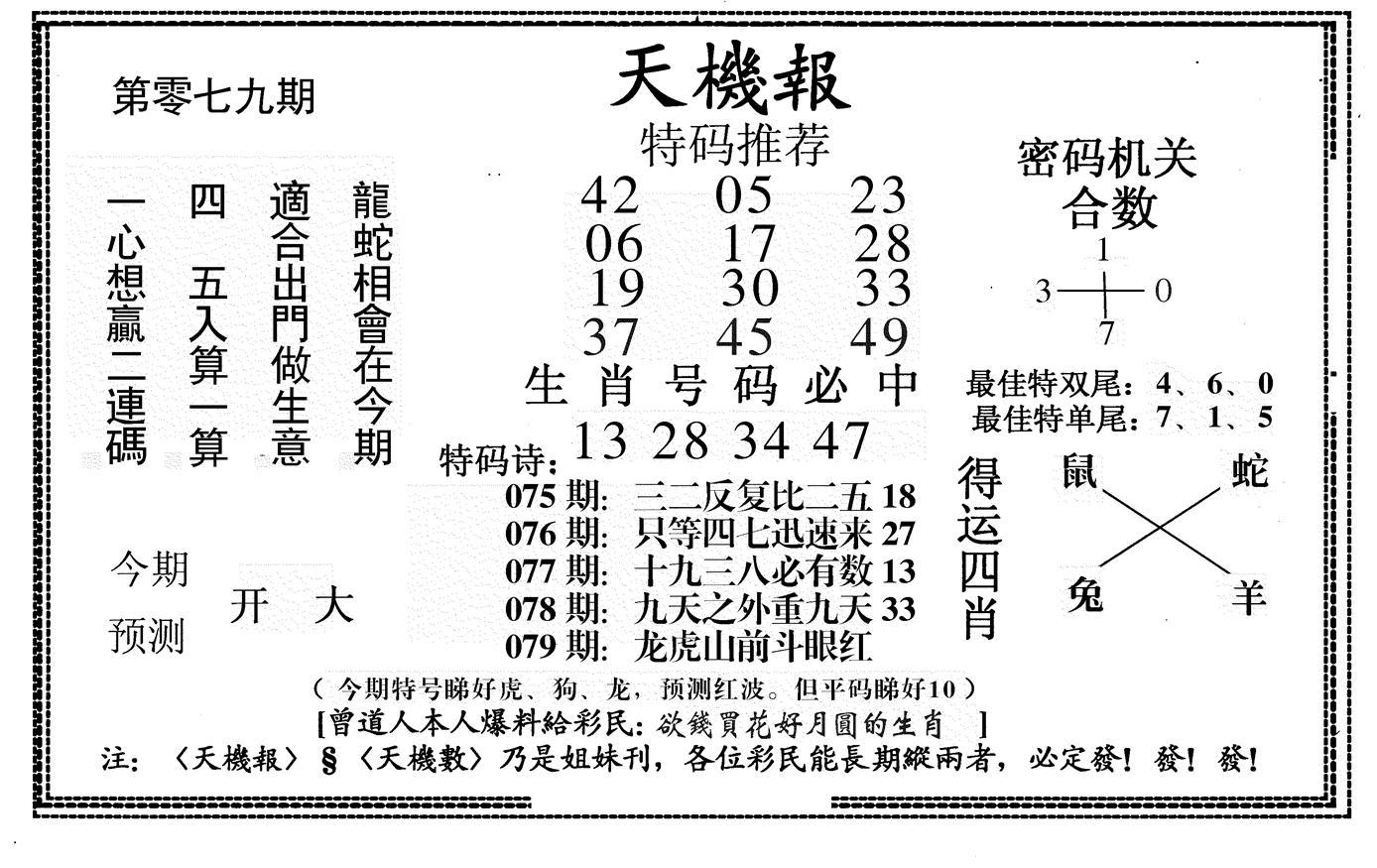 079期新天机报(黑白)