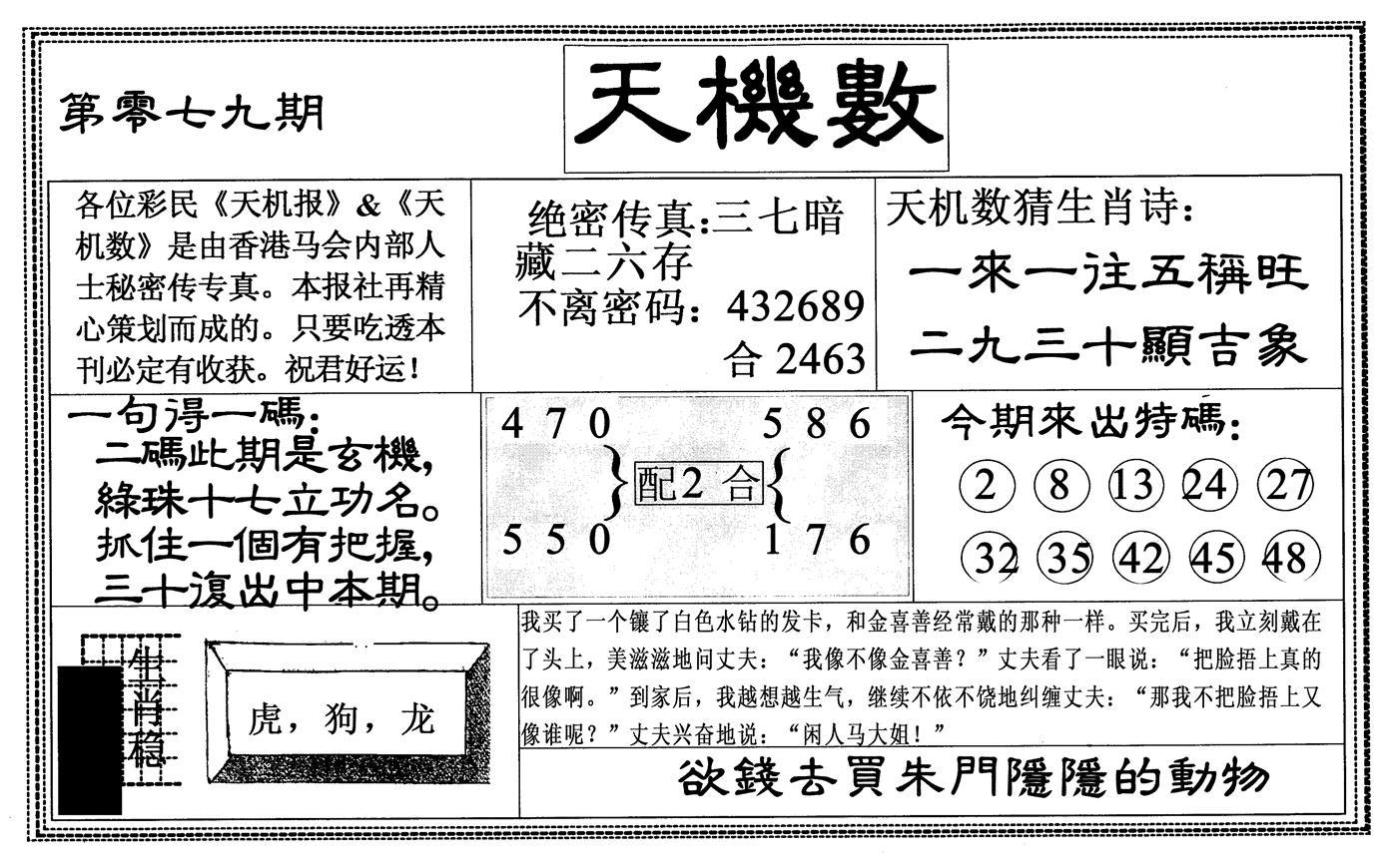 079期天机数(黑白)