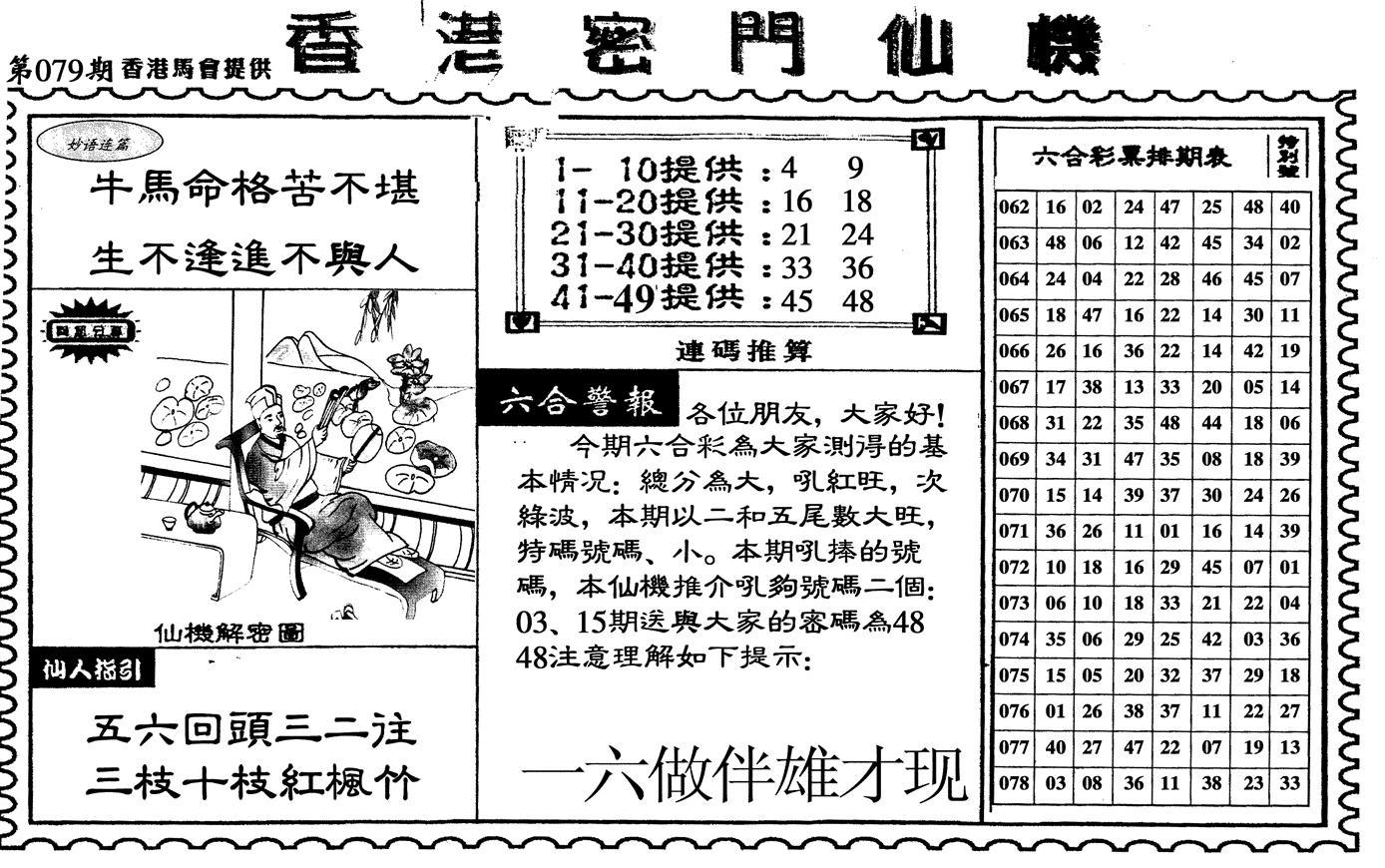 079期新香港密门仙机(黑白)