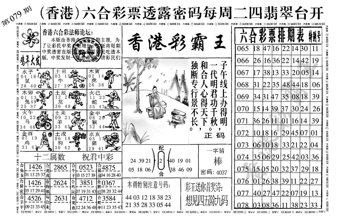 079期香港彩霸王(黑白)