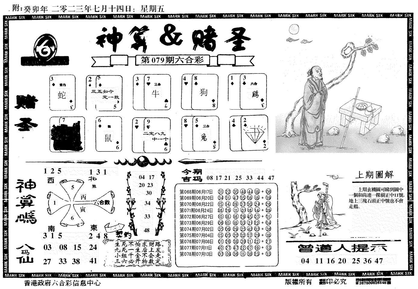 079期神算&赌圣(黑白)