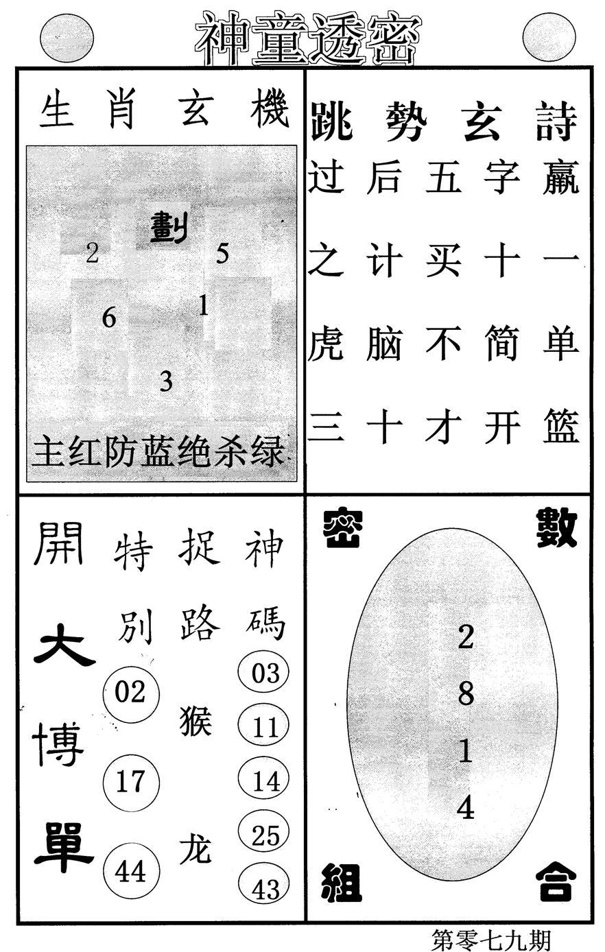 079期神童透密(黑白)