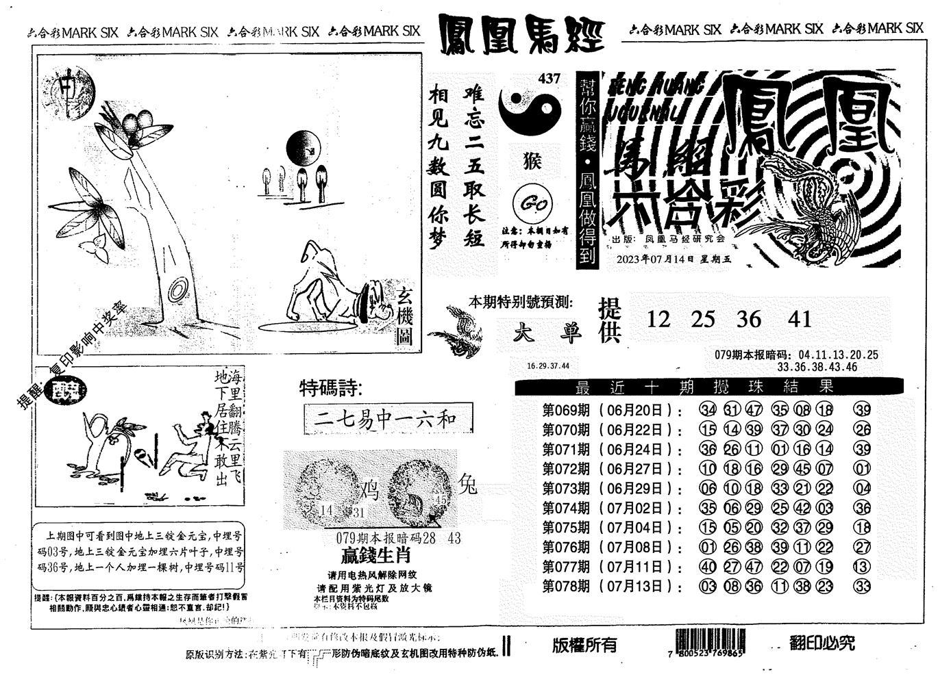 079期凤凰马经信封(黑白)
