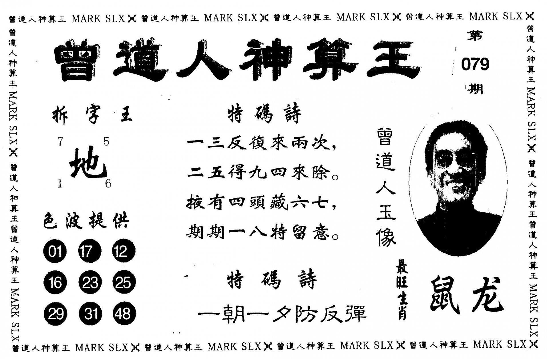 079期曾道人神算王(黑白)