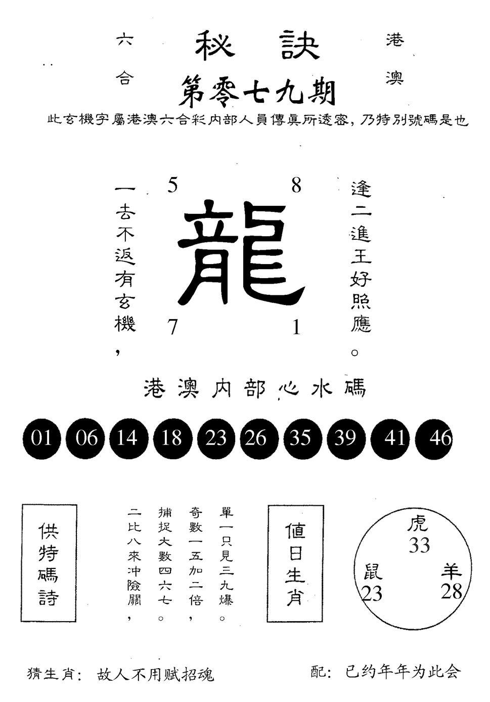 079期秘诀(黑白)