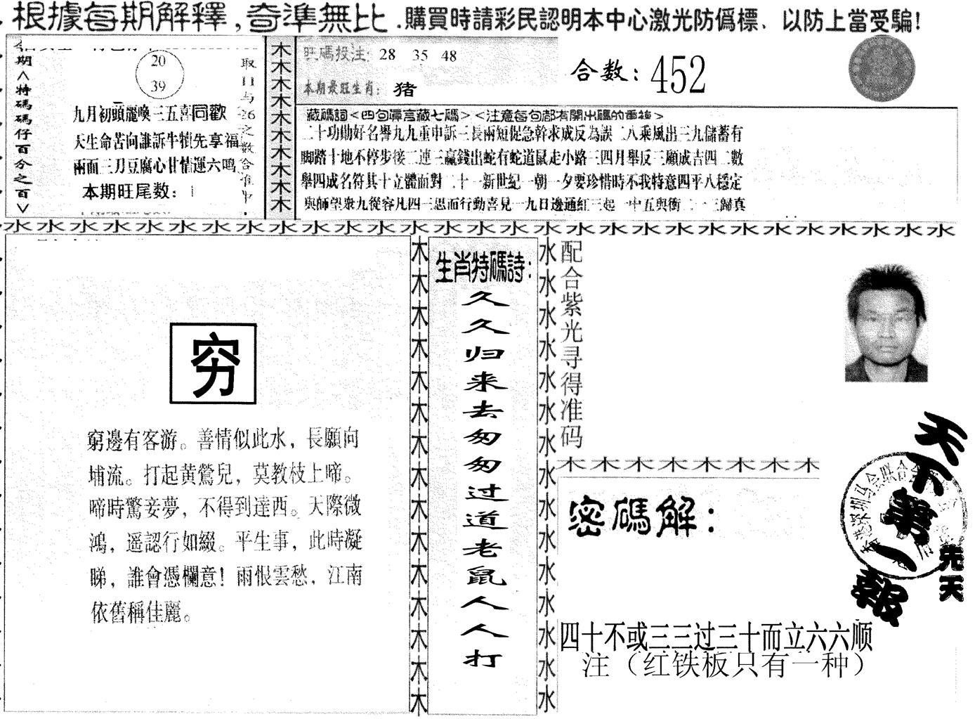 079期红铁板(黑白)
