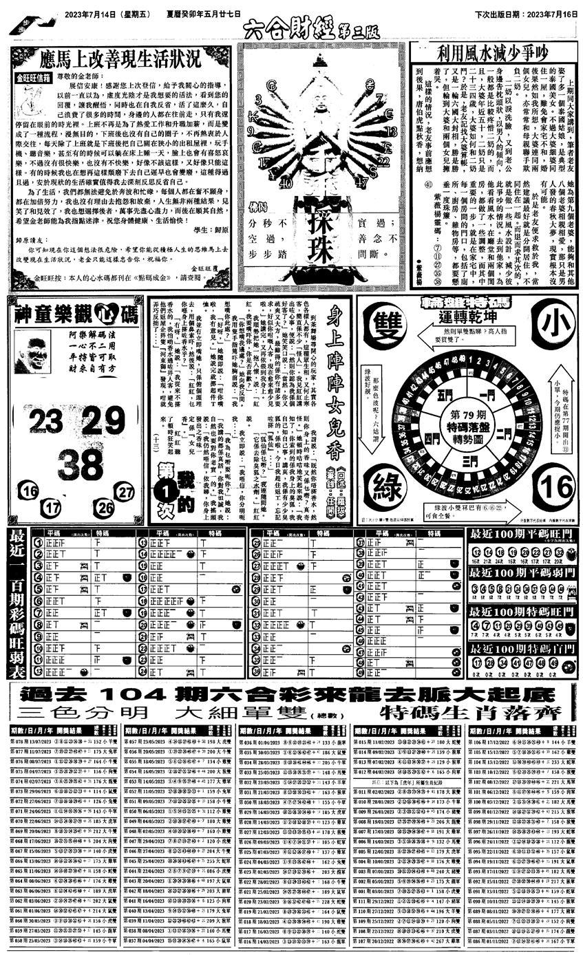 079期大财经C(黑白)