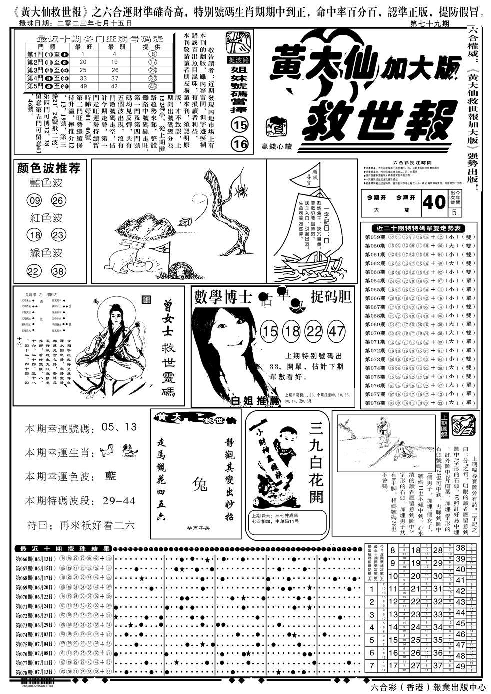 079期大救世A(黑白)