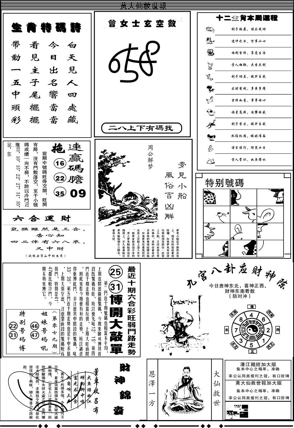 079期大救世B(黑白)