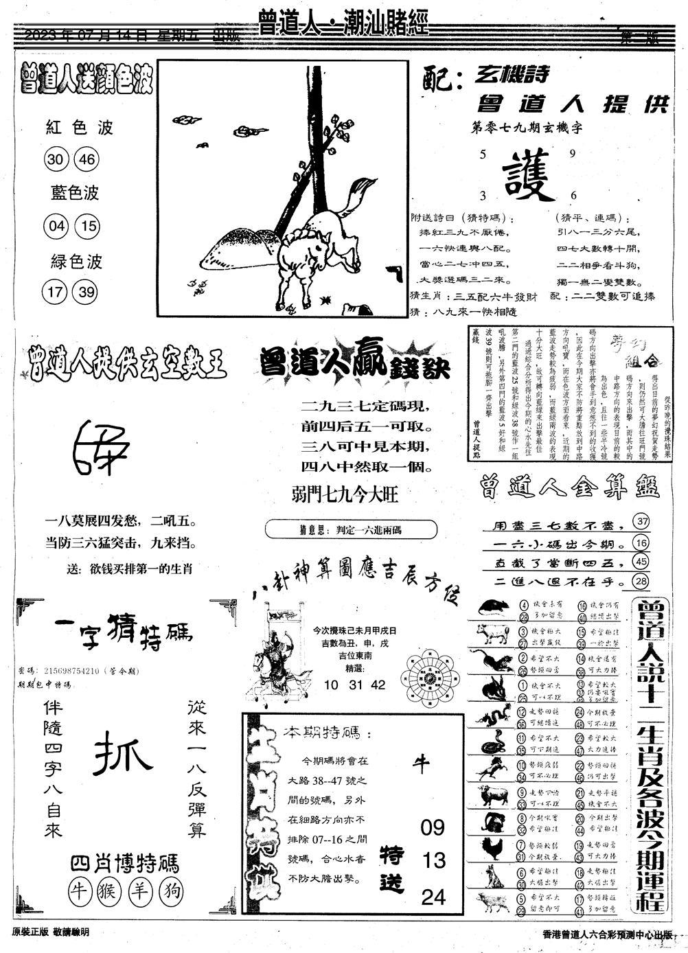 079期潮汕赌经B(黑白)