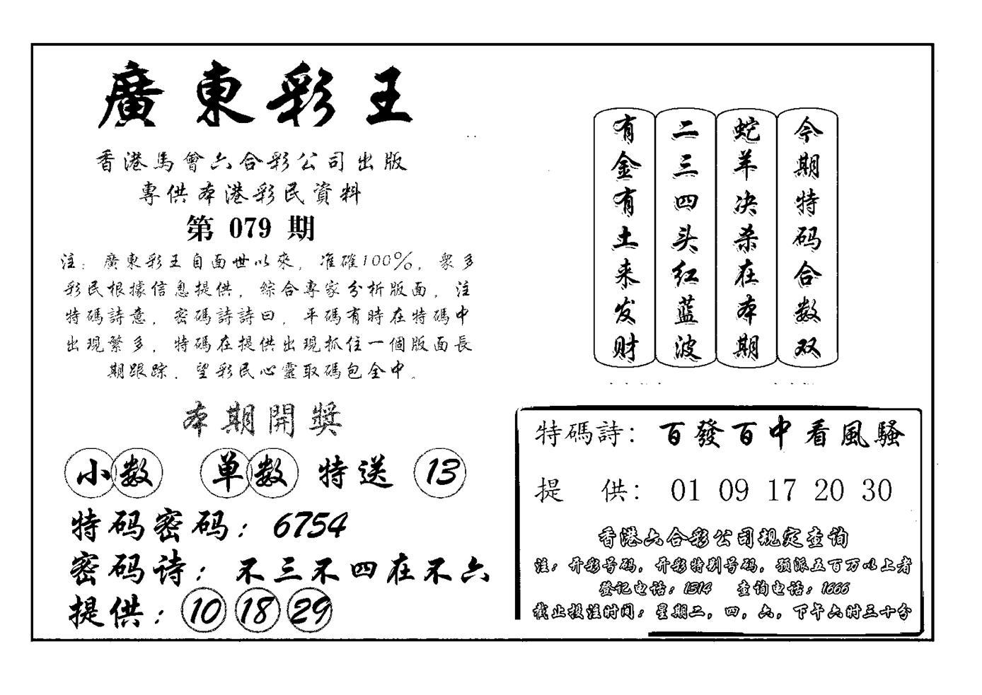 079期广东彩王(黑白)