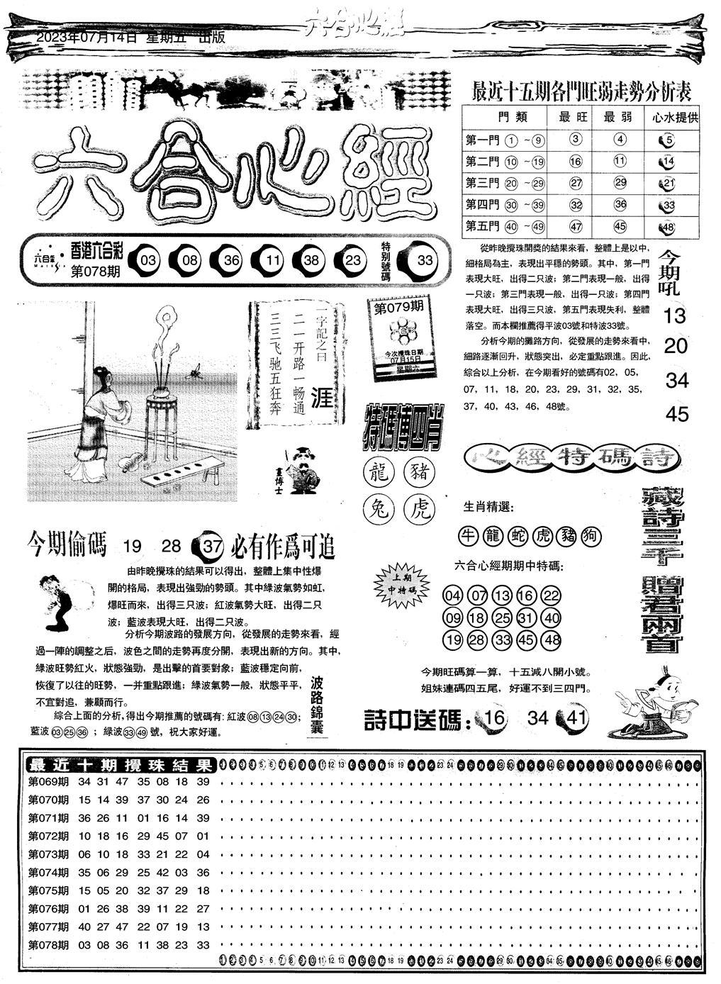 079期心经A(黑白)