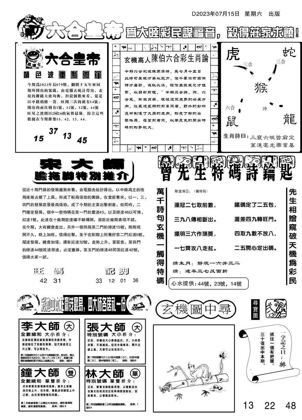 079期六合皇帝B(黑白)