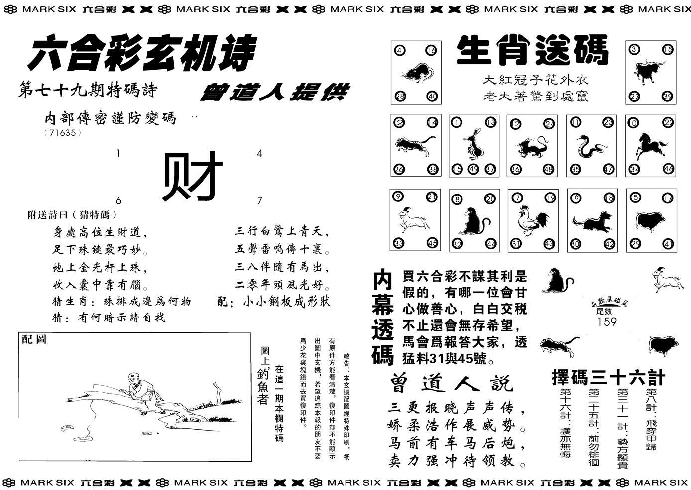 079期新内幕B(黑白)