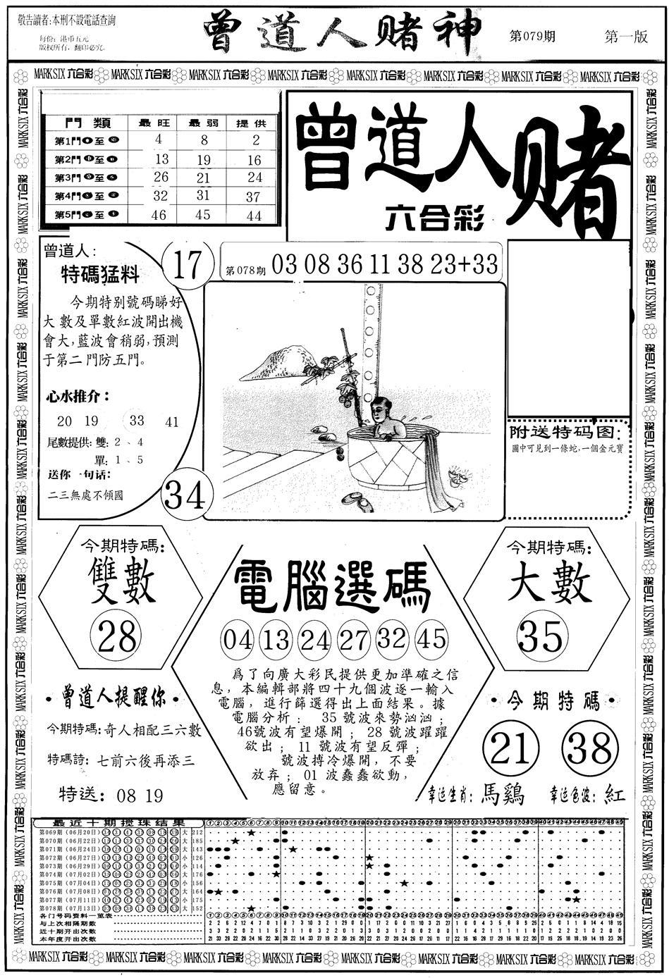 079期曾道人赌神A(黑白)