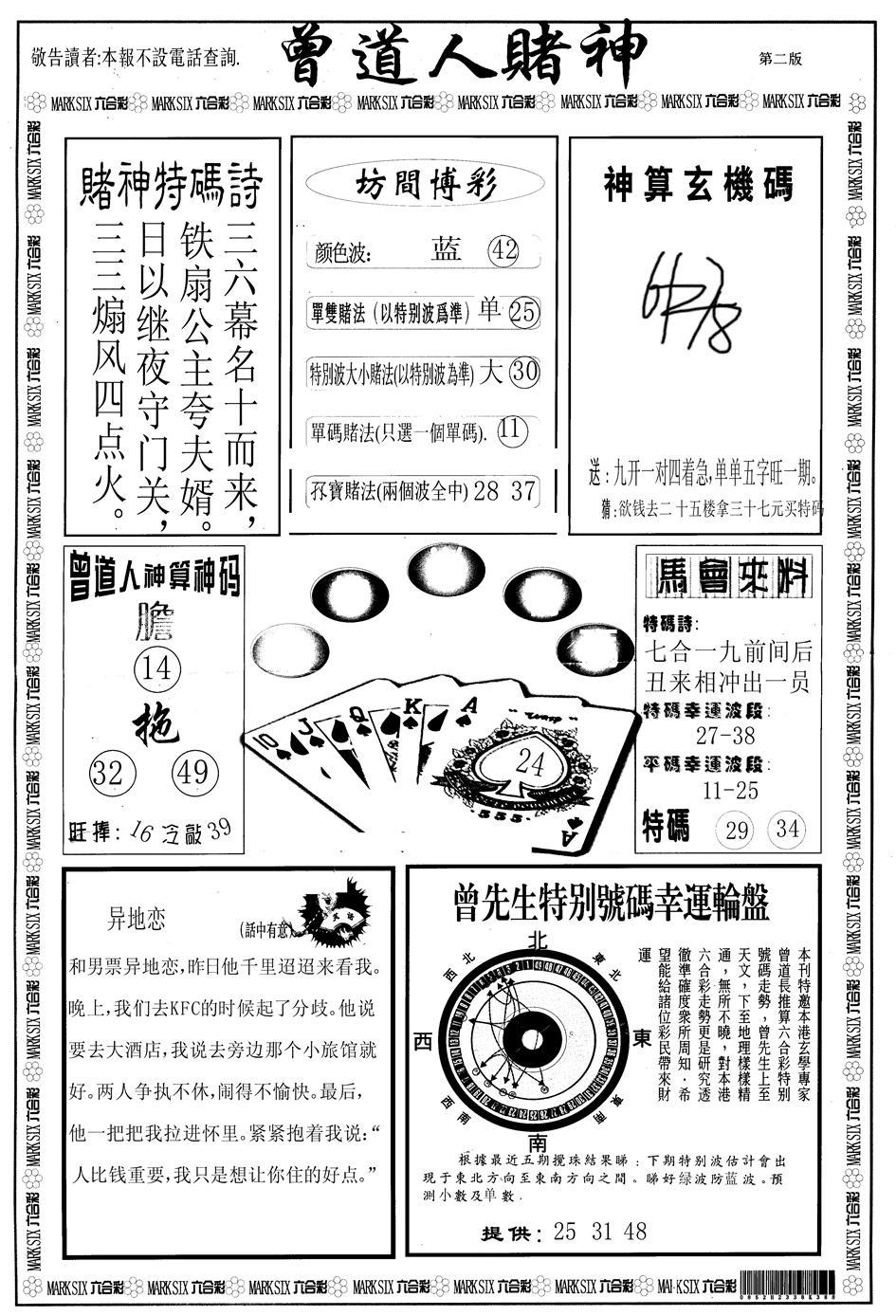 079期曾道人赌神B(黑白)