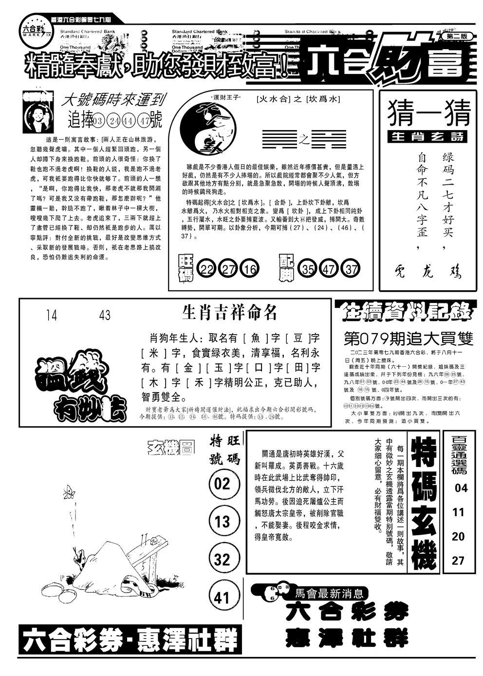 079期六合财富B(黑白)