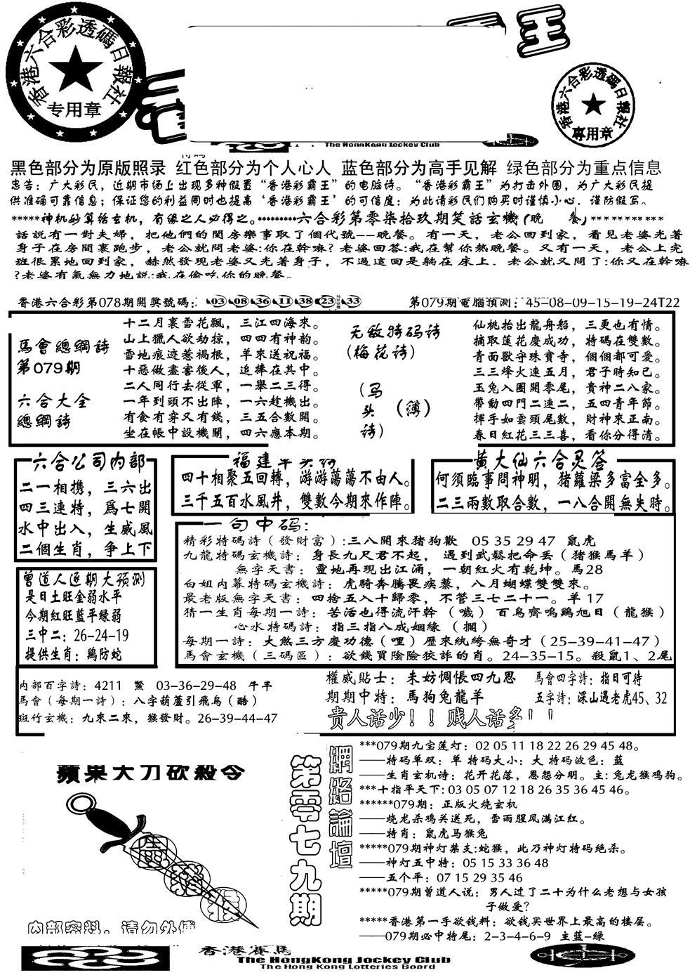 079期大刀彩霸王A(黑白)