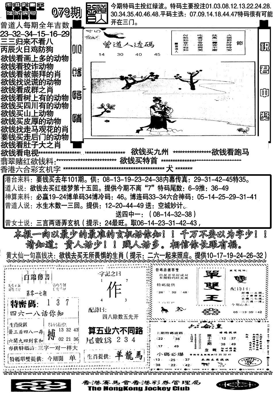079期另大刀彩综合B(黑白)