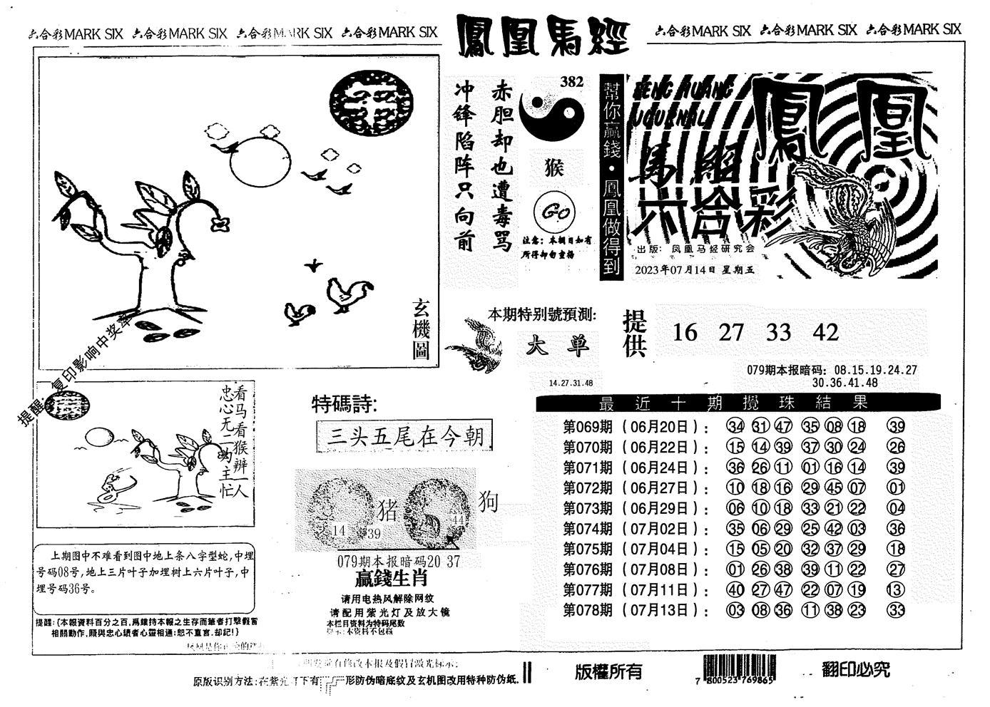 079期另版凤凰马经(黑白)